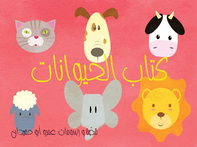كتاب الحيوانات للاطفال pdf