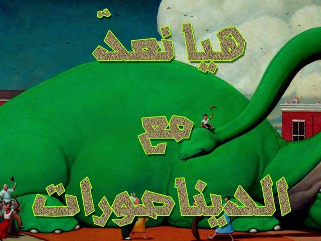 هيا نعدّ مع الديناصورات- أرْقامٌ هِنْديَّةٌ