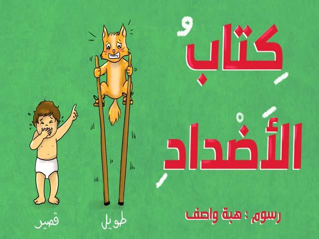 قصص اطفال قصص مصو رة قصص مقروءة ألعاب تعليمية عربيه للأطفال